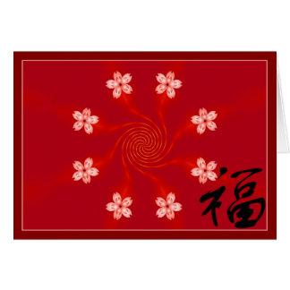 中国語Fu -賛美して下さい グリーティングカード
