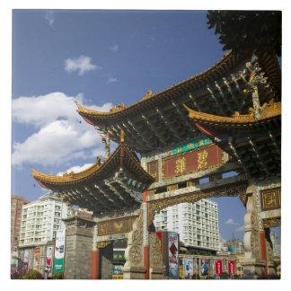 中国、雲南省、クンミン。 記念のアーチ タイル