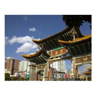 中国、雲南省、クンミン。 記念のアーチ ポストカード