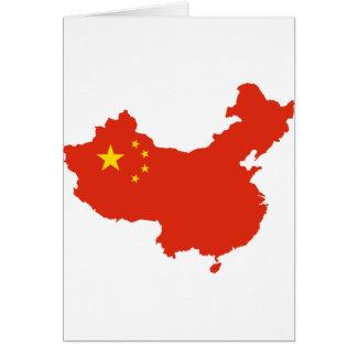 中国CNの中华人民共和国 カード