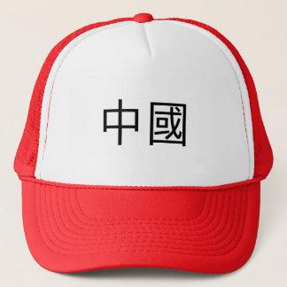 中國の中国 キャップ