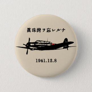 九七式艦攻~真珠湾ヲ忘レルナ Nakajima B5N~Remember Pearl Harbor 5.7cm 丸型バッジ