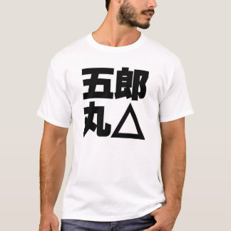 五郎丸△ー 黒 Tシャツ