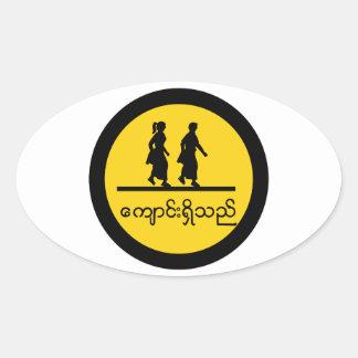 、交通標識交差している、子供ミャンマー 楕円形シール
