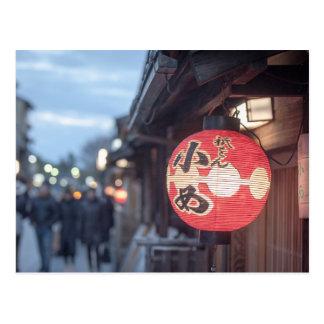京都のHanamikoji Dori ポストカード
