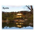 京都、日本の郵便はがき ポストカード