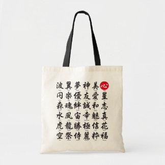 人気があるで日本のな漢字 トートバッグ