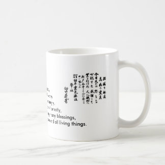 今日のための霊気のUsuiの教訓の~ちょうど; コーヒーマグカップ