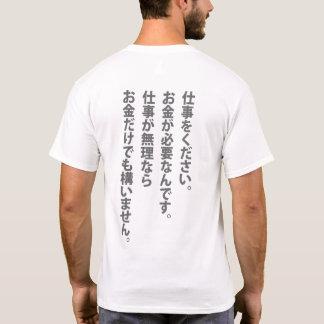 仕事をください。 Tシャツ