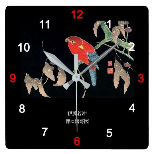 伊藤若冲『 櫟に鸚哥図 』 スクエア壁時計
