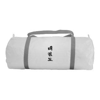 体育館のDuffleバッグ: テコンドーの태권도(韓国語ハングル) ジムバッグ