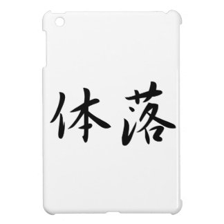 体落 Tai-Otoshi 柔道 Judo Technique Japan Kanji iPad Mini カバー