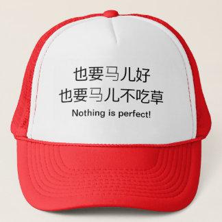 何も完全ではないです! 中国のな諺 キャップ