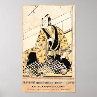 俳優の松本Koshiro IVつけられていた外部屋 ポスター