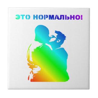 停止同性愛恐怖症のタイル タイル