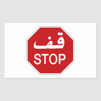 停止、交通標識、アラブ首長国連邦 長方形シール