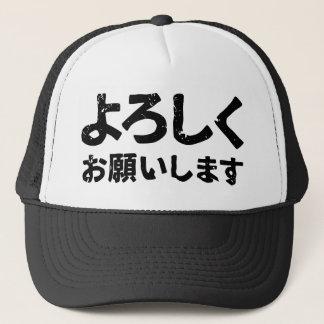 健康な私を扱って下さい(Yoroshiku Onegaishimasu) キャップ