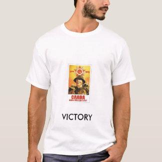 元のポスターの勝利の第2次世界大戦のコピー Tシャツ