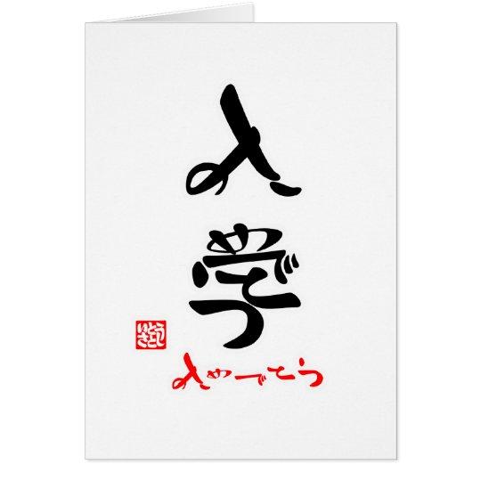 入学・おめでとう(印付) カード