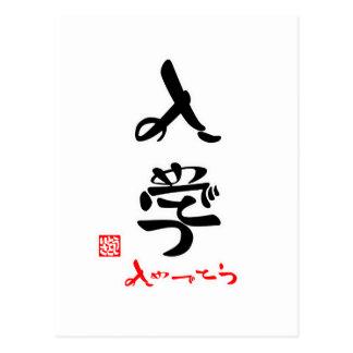入学・おめでとう(印付) ポストカード