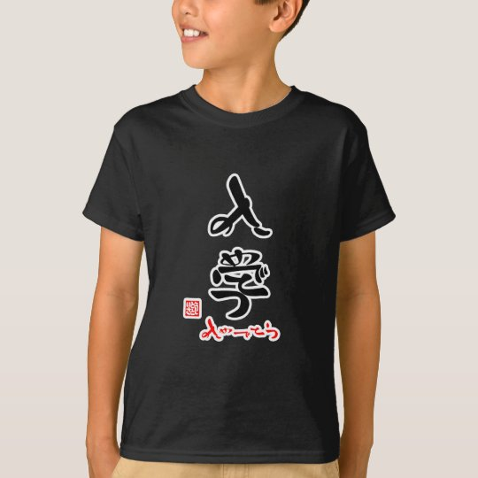 入学・おめでとう(印付) Tシャツ