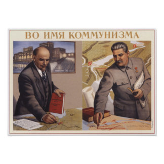 共産主義の名 ポスター