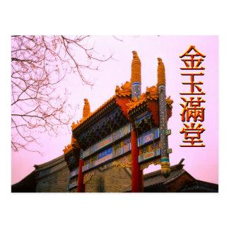 出入口、古い北京 ポストカード
