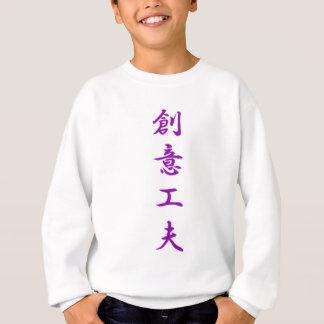 創意工夫 縦.gif スウェットシャツ