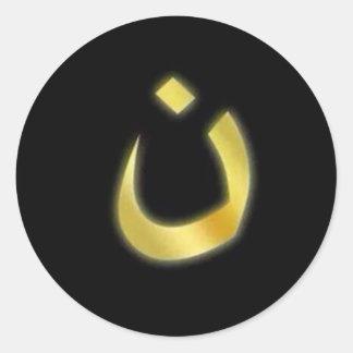 """助けのクリスチャン! """"N""""のステッカーのためのアラビア手紙 ラウンドシール"""