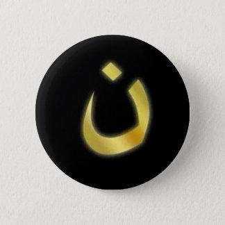 """助けのクリスチャン!  """"N""""ボタンのためのアラビア手紙 5.7CM 丸型バッジ"""