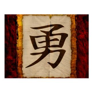 勇敢な漢字の禅 ポストカード