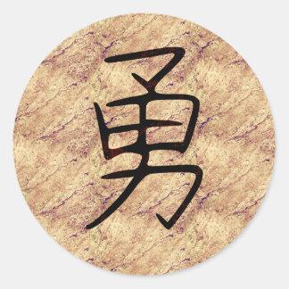 勇敢のための漢字の記号 ラウンドシール