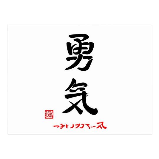 勇気・つよいこころいき(印付) ポストカード