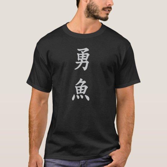 勇魚 / Whale / 今吉翔一Tシャツ Tシャツ