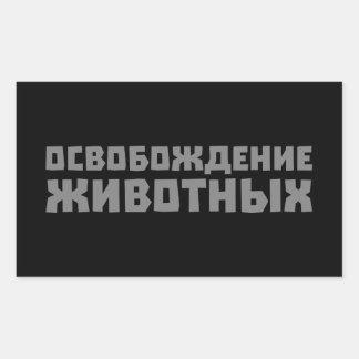 動物の解放(ロシア語) 長方形シール