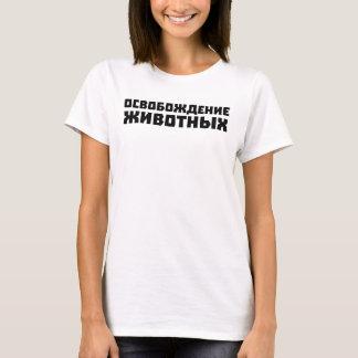 動物の解放(ロシア語) Tシャツ