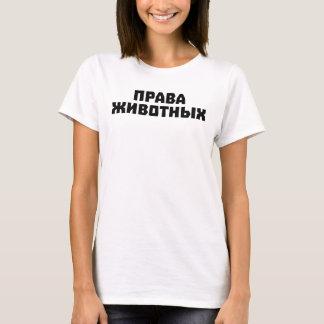動物権(ロシア語) Tシャツ