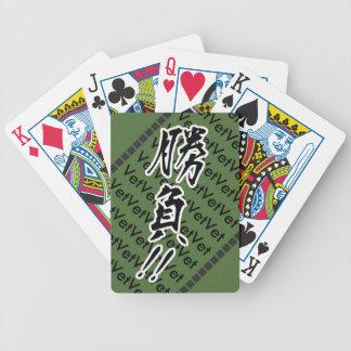 """勝負""""Shoubu""""はマッチまたはゲームです。 時々 バイスクルトランプ"""