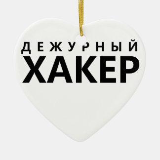 勤務中のハッカー-ロシアのな文字 セラミックオーナメント