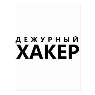 勤務中のハッカー-ロシアのな文字 ポストカード