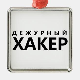 勤務中のハッカー-ロシアのな文字 メタルオーナメント