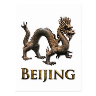 北京のドラゴン ポストカード