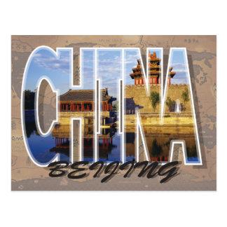 北京の中国の郵便はがき ポストカード