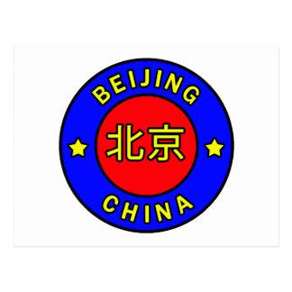北京の中国 はがき