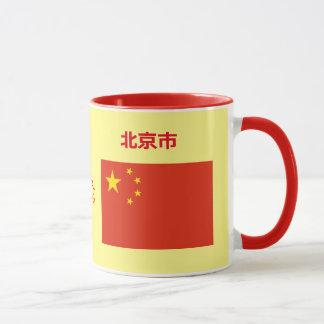 北京の自治体のマグ マグカップ