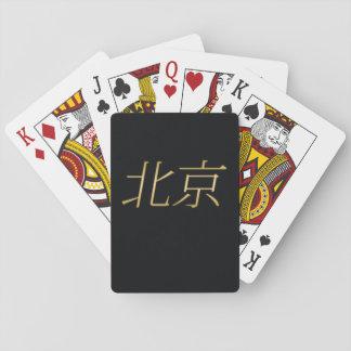 北京の金の中国語-黒の… トランプ