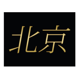 北京の金の中国語-黒の… ポストカード