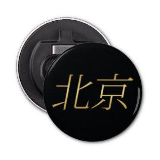 北京の金の中国語-黒の… 栓抜き