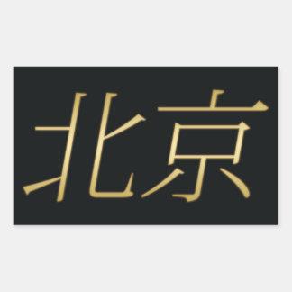 北京の金の中国語-黒の… 長方形シール