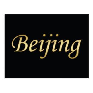 北京の金の英語-黒の… ポストカード